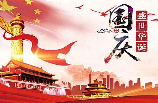 江苏彩美乐教玩具有限公司祝大家国庆节快乐!