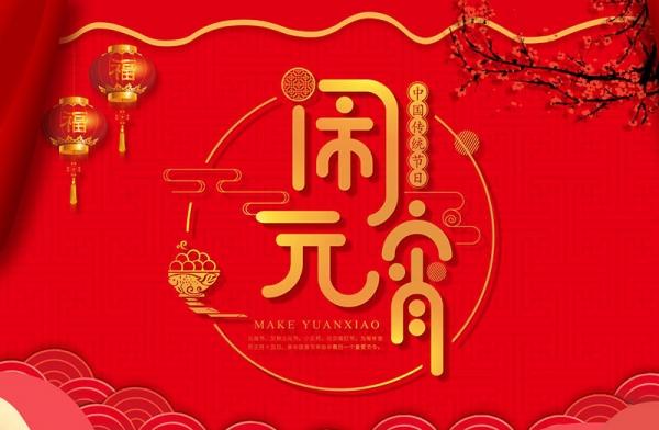 扬州彩美乐教玩具有限公司祝大家元宵节快乐!