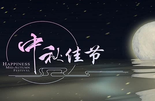 扬州彩美乐教玩具有限公司祝大家中秋节快乐!