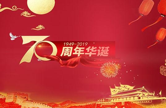 扬州彩美乐教玩具有限公司祝大家国庆节快乐!