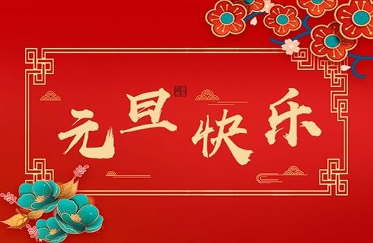 扬州彩美乐教玩具有限公司祝大家元旦快乐!